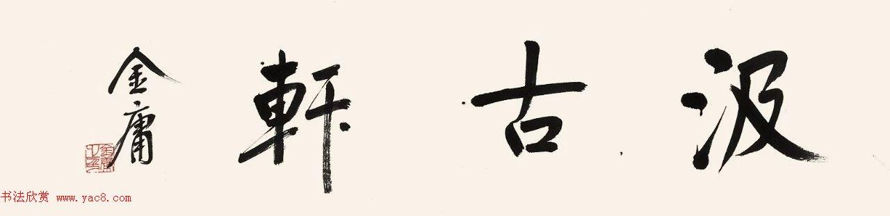 金庸书法题字手迹欣赏