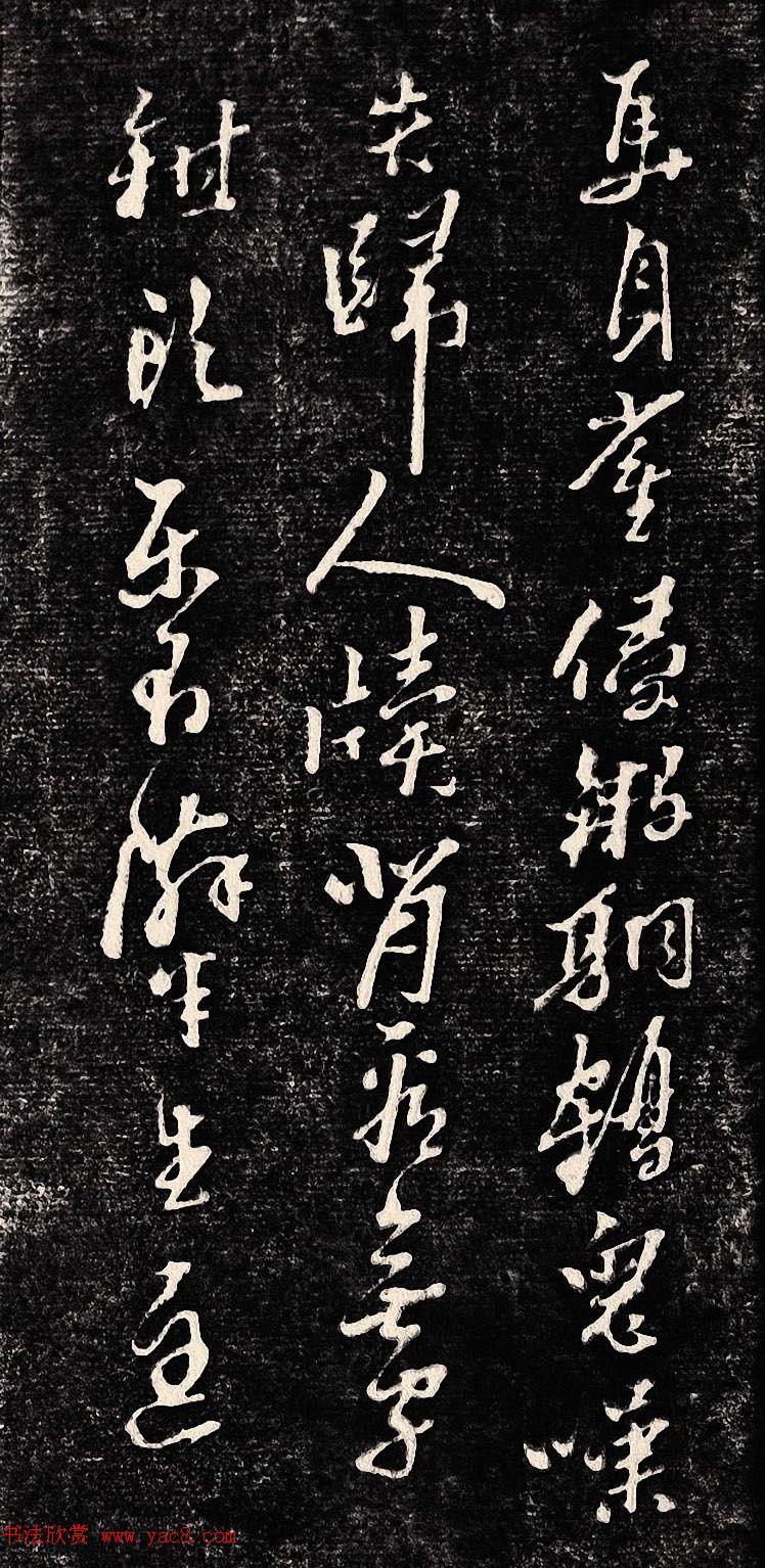 黄道周行书木刻拓片《除夕帖》