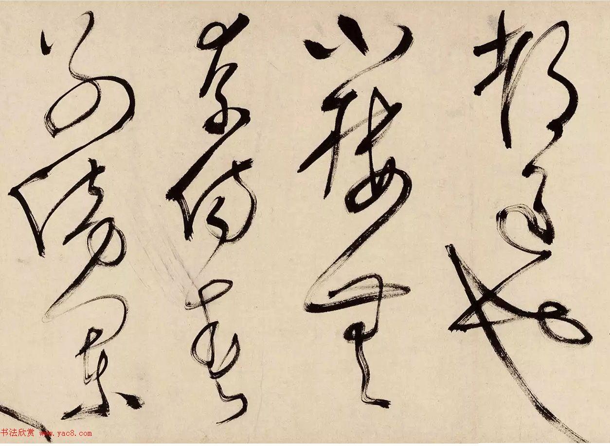 文徵明64岁草书手卷《满江红+南乡子》