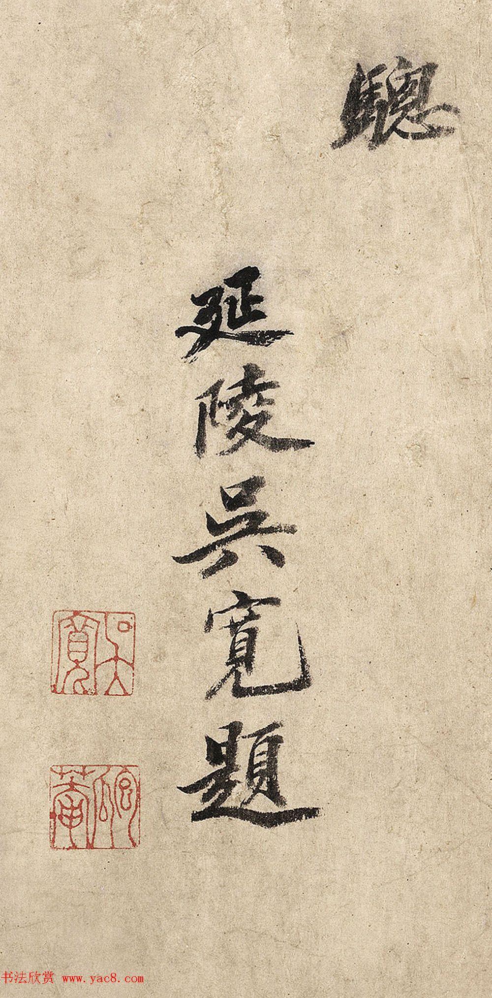明代吴宽行楷书法题马戏图卷