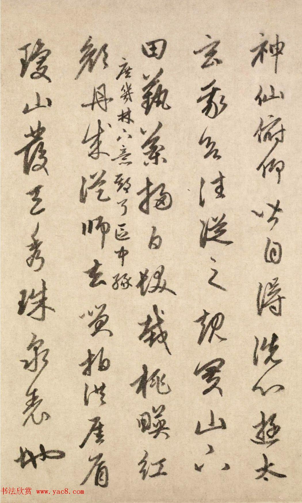 赵孟頫66岁行书《为杜真人赋诗二首》
