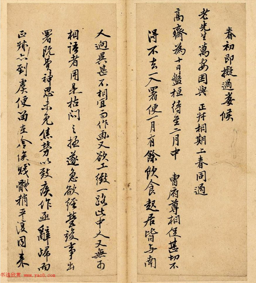 """清初""""虞山派""""领袖王翚信札2通"""