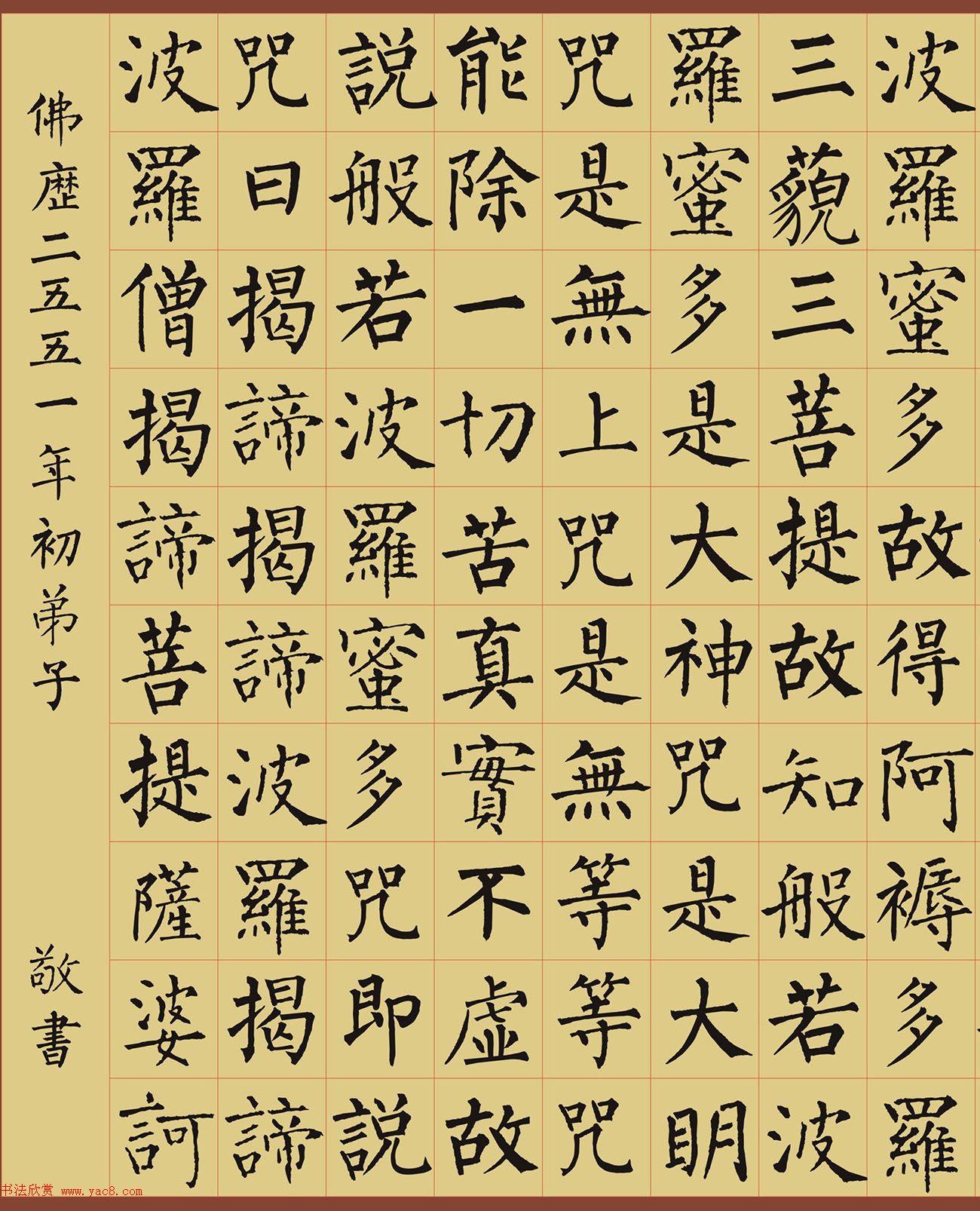柳公权楷书集字《心经》2种
