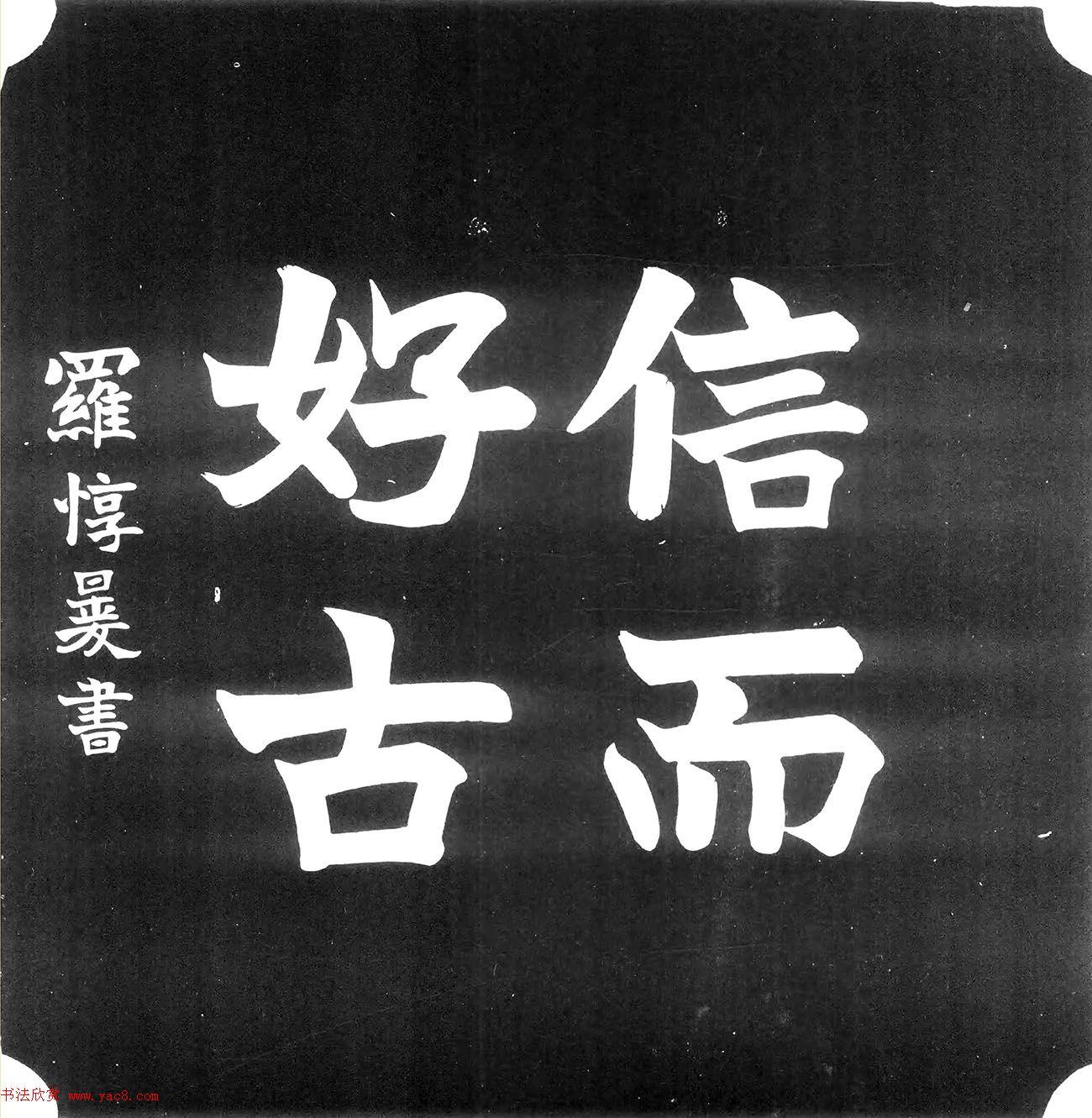 民国刘哲书法《观福开森古物记》
