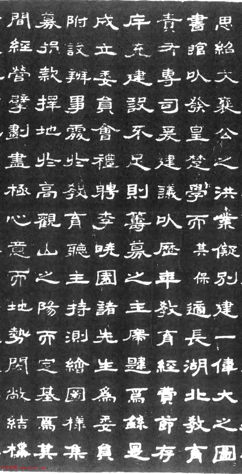 程其保隶书《湖北省立图书馆记》