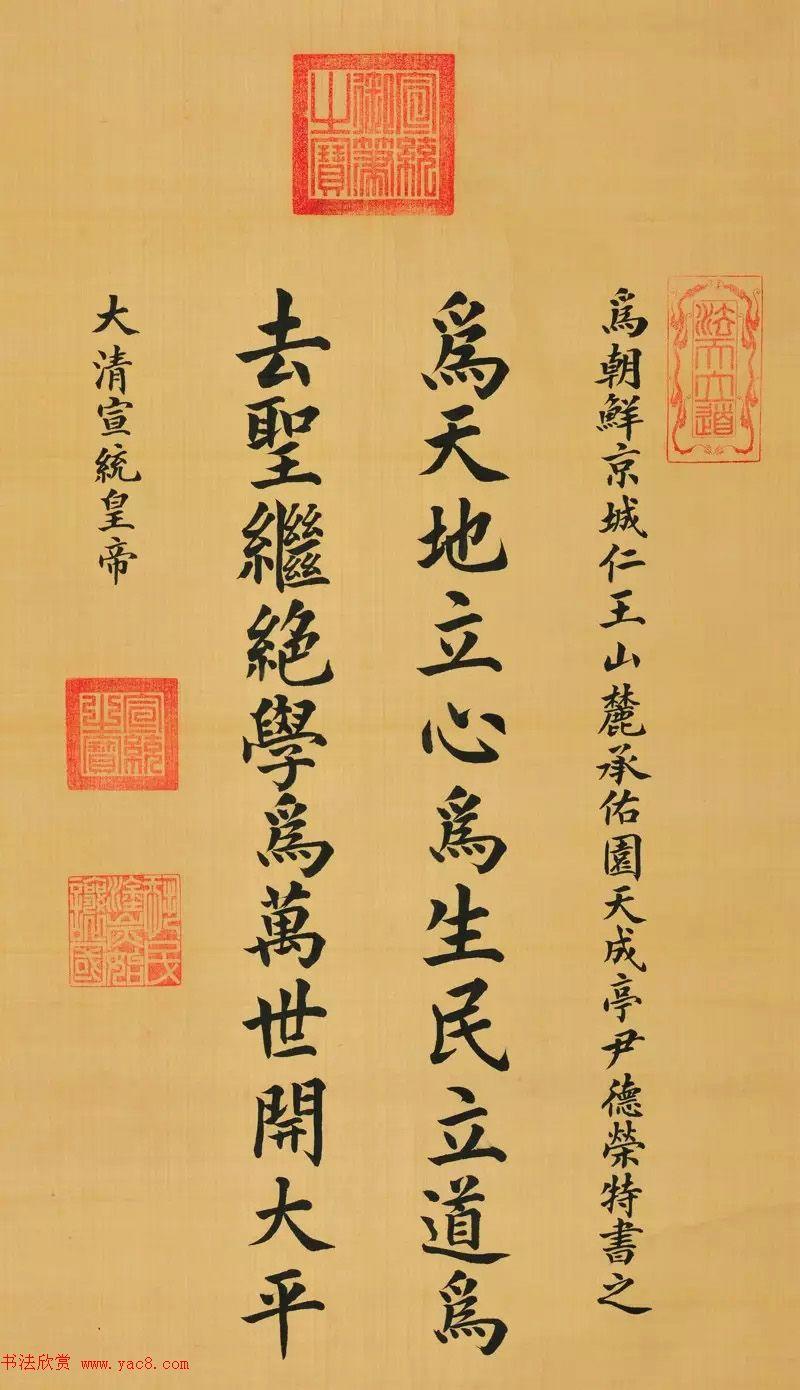 清宣统皇帝溥仪楷书《为朝鲜尹德荣书中堂》三幅