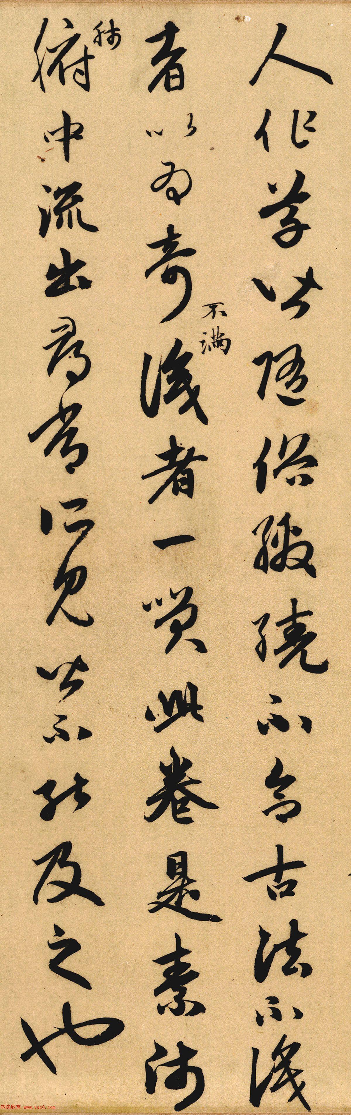 赵孟頫65岁书法题跋怀素《论书帖》