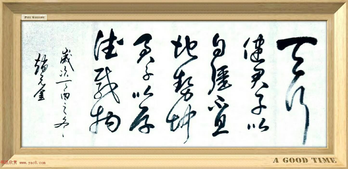 山东赵元金书法作品选刊