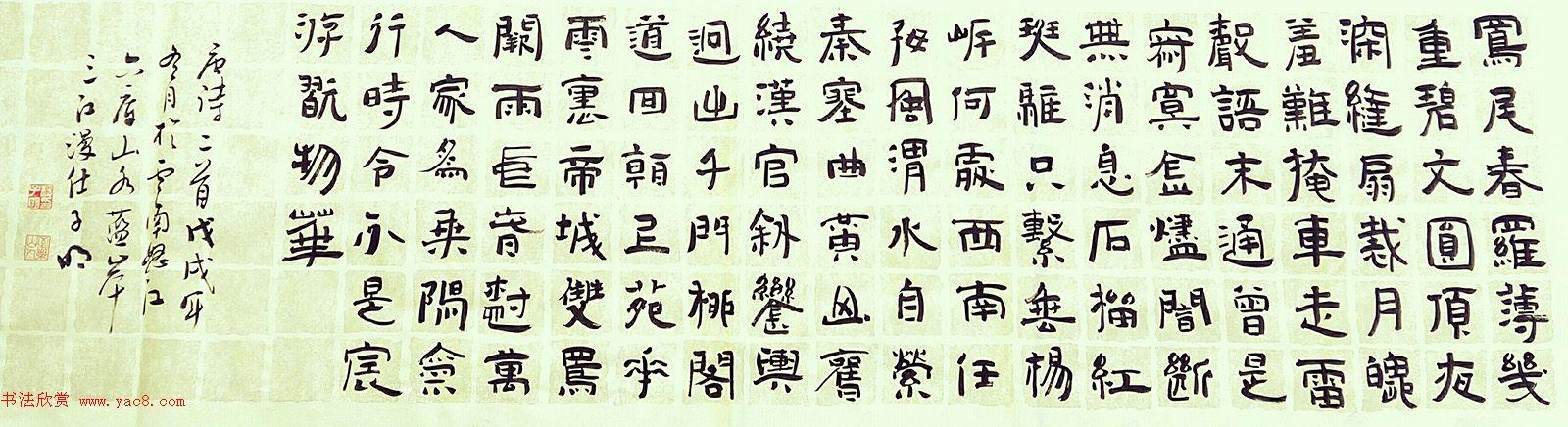 普米族书法家杨子明投稿作品