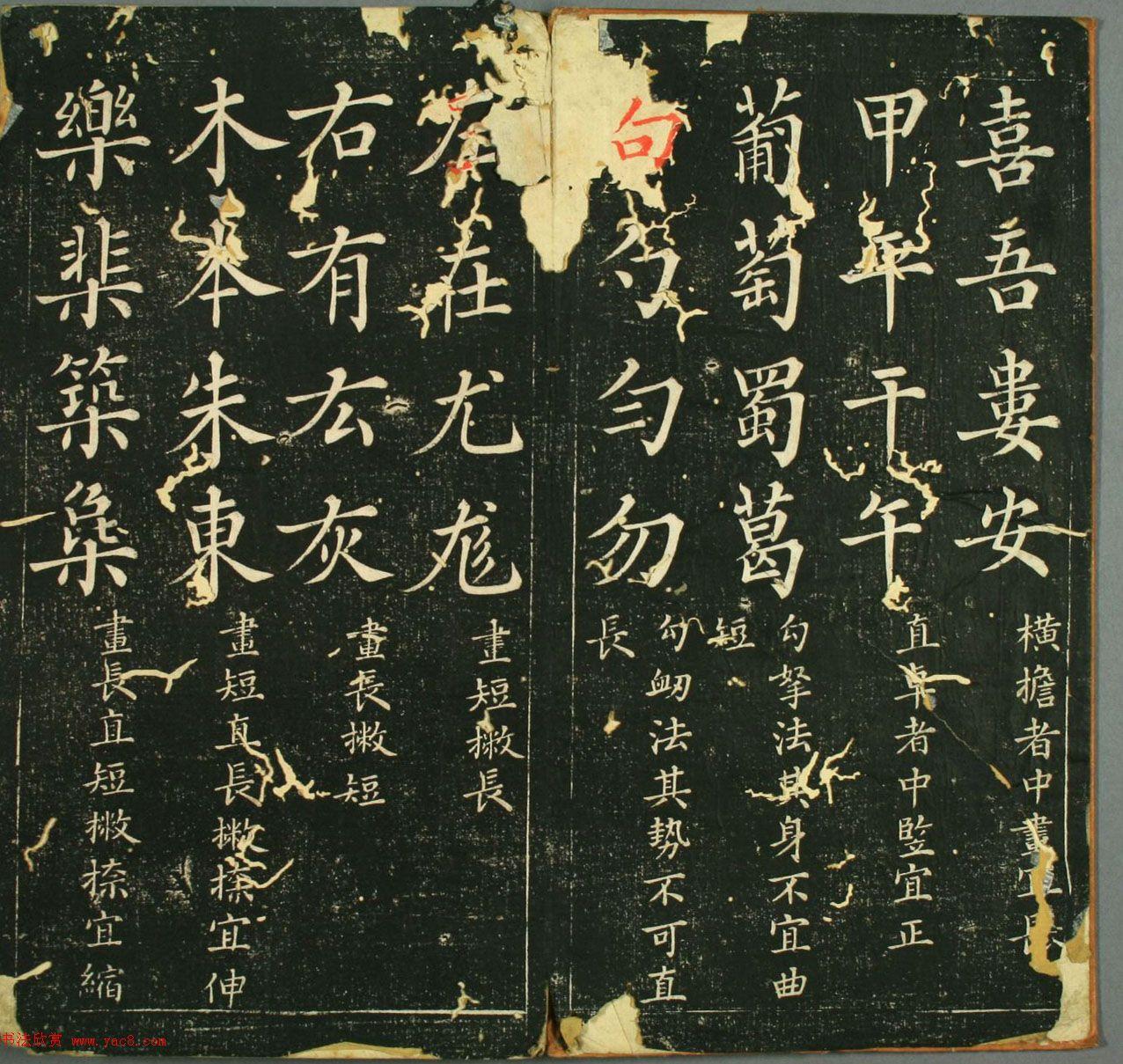 毛笔字技法:《赵子昂真书九十二法》