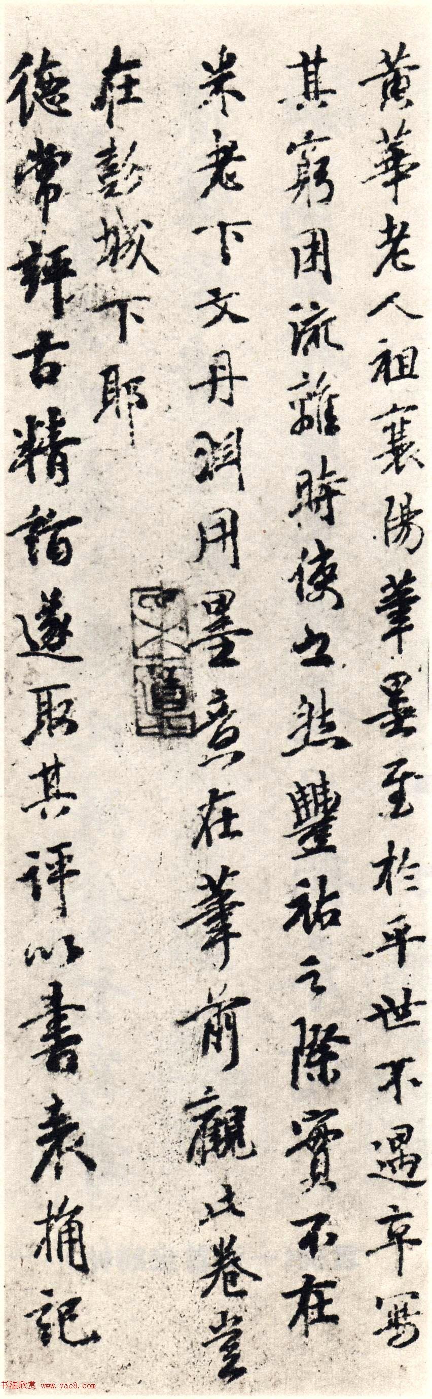 袁桷书法赏析《雅潭帖》与行书跋