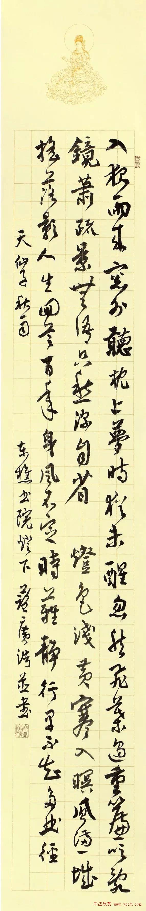 """首届""""清远米芾杯""""全国书法大展作品选刊"""