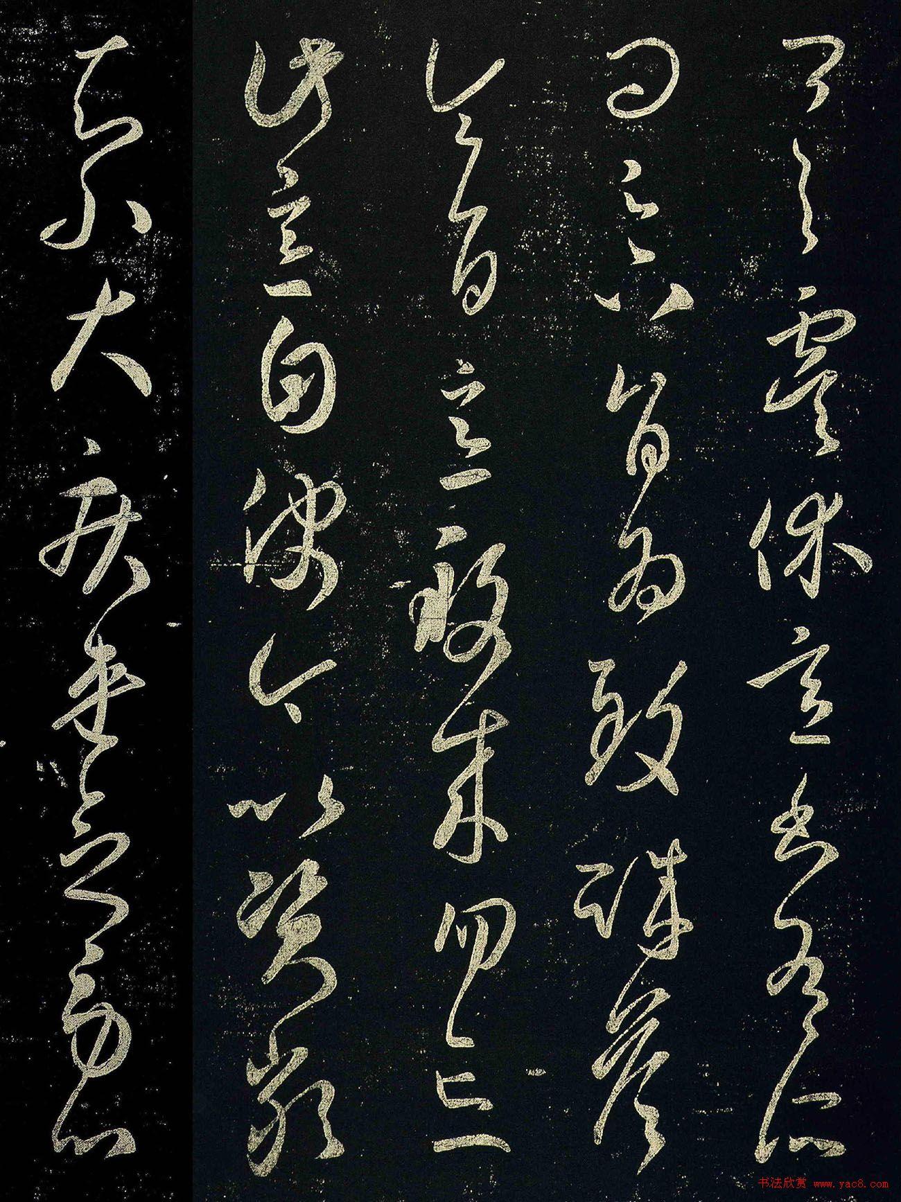 王羲之草书《虞休帖》两版本