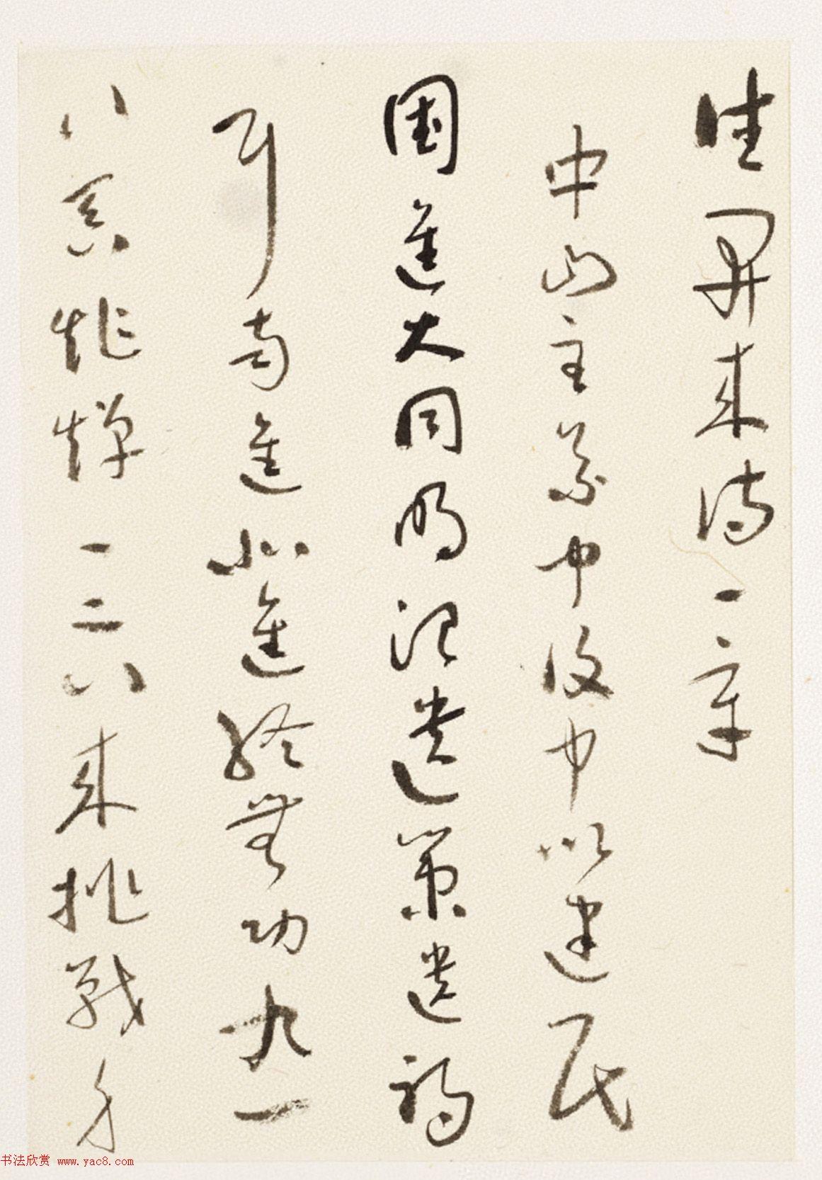 于右任小草书法墨迹册《第二次大战回忆歌》