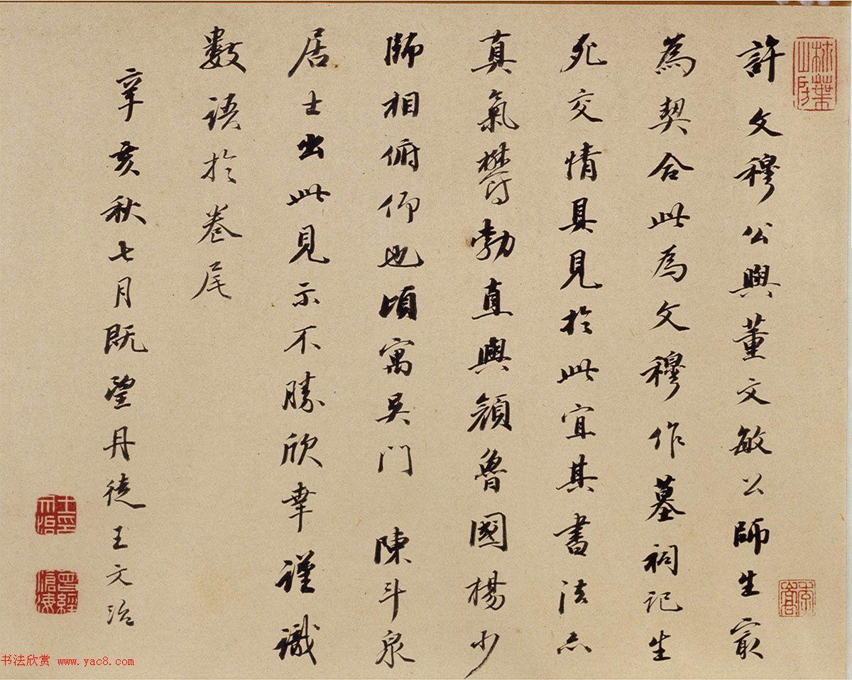 王文治书法题太傅许文穆公墓祠记