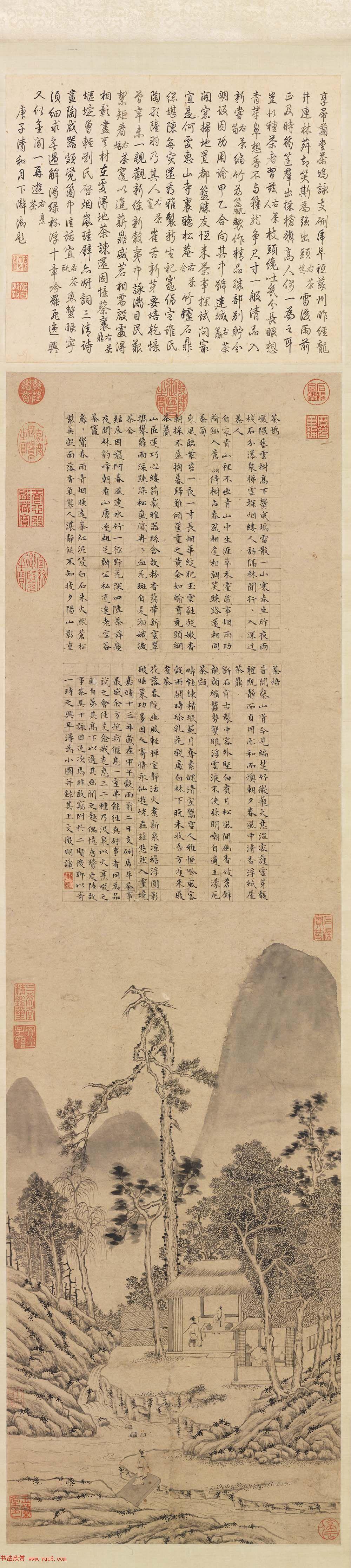 文徵明小楷字画欣赏《茶事图》