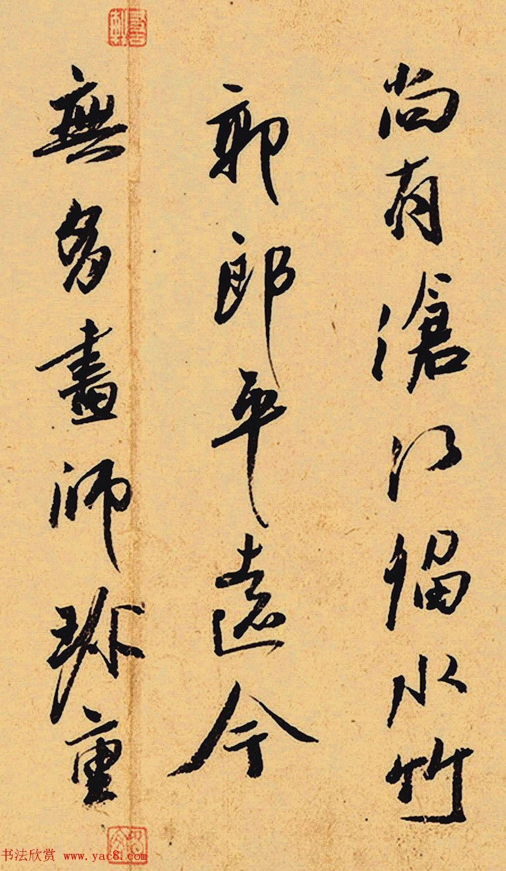 元代书法家冯海粟行书七言诗