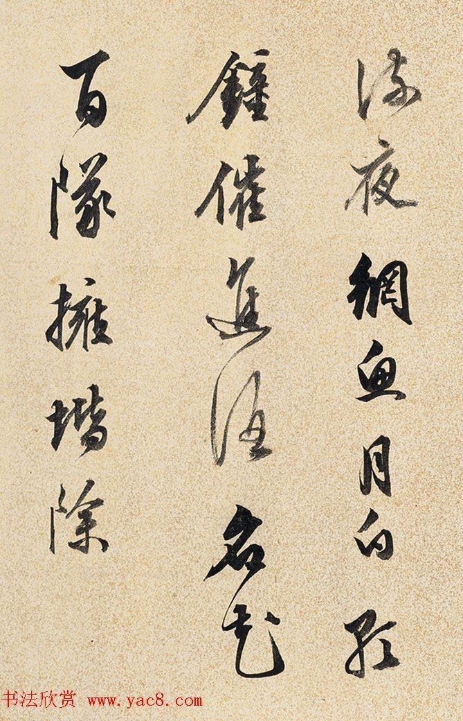 陈继儒行书七律两首《钱侍御小辋川》