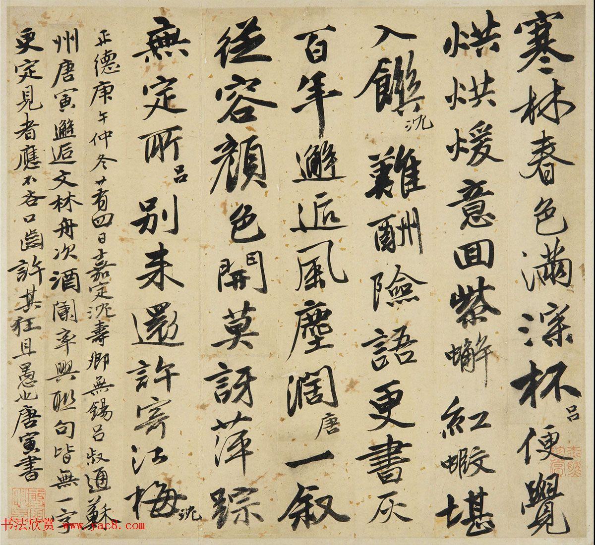 唐寅行书赏析《录与沈寿卿、吕叔通联句》