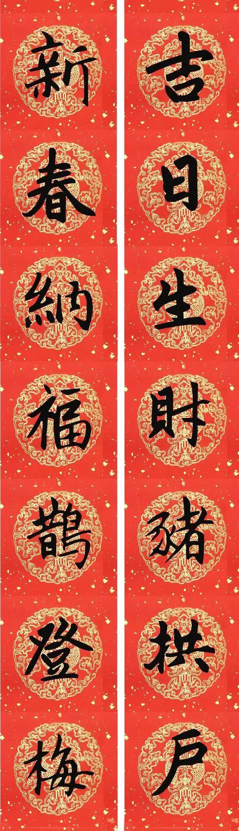 2019猪年赵孟頫集字春联13副(附横批)