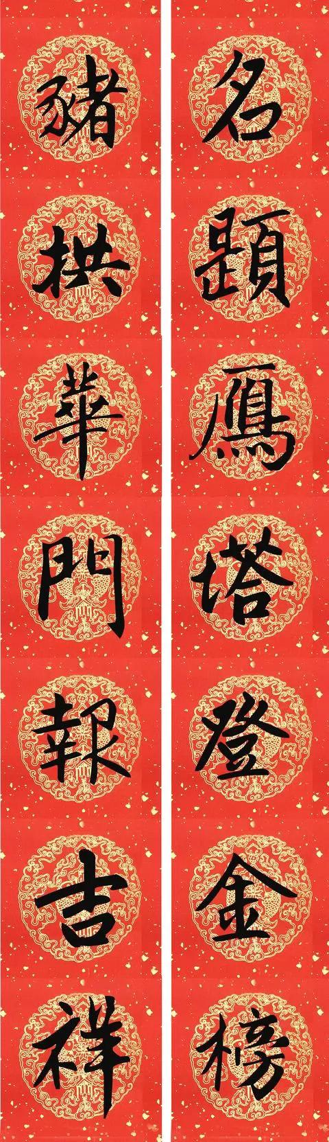 2019猪年赵孟頫集字春联13副(附横批)_书法专题_书法图片
