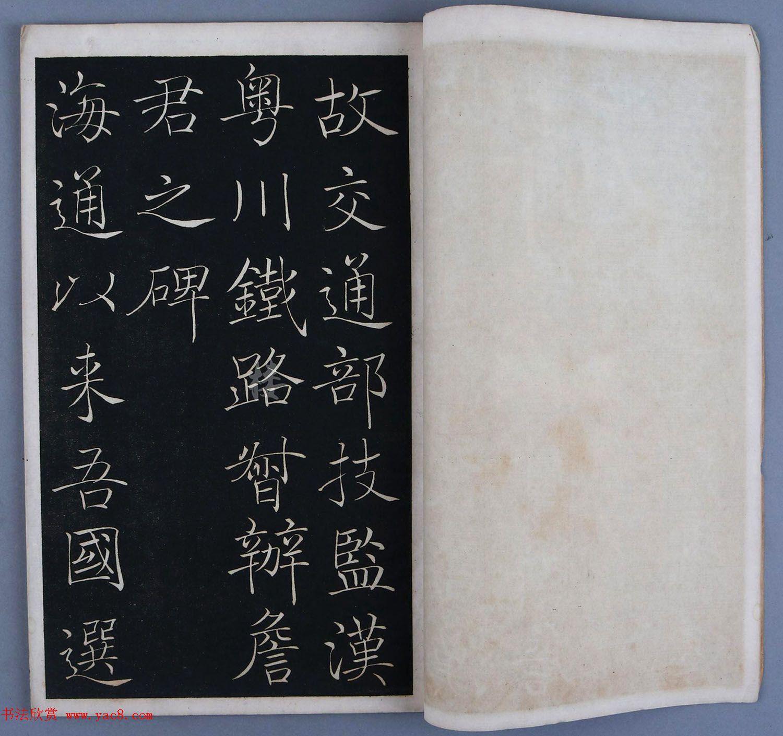 徐世昌楷书《大总统颁给詹天佑之碑》
