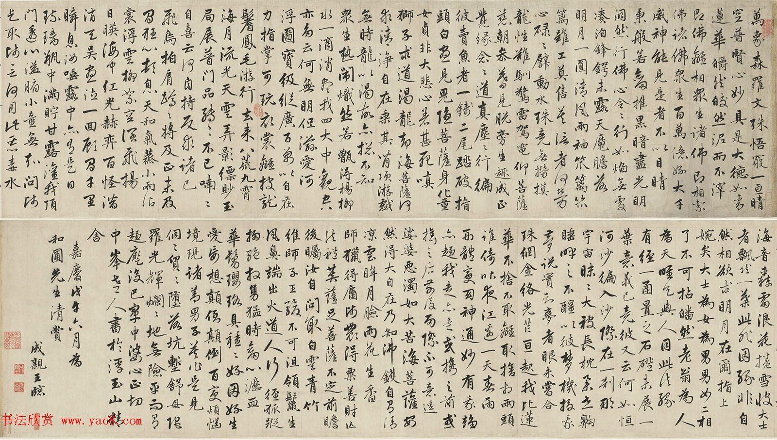 成亲王行书临赵孟頫书卷二十四赞