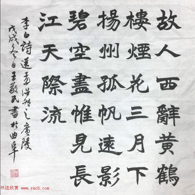 威海王敬民书法作品选刊