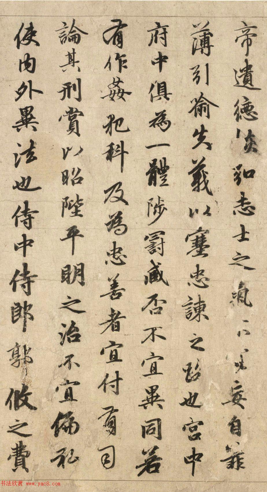 赵孟頫行书《出师表》卷