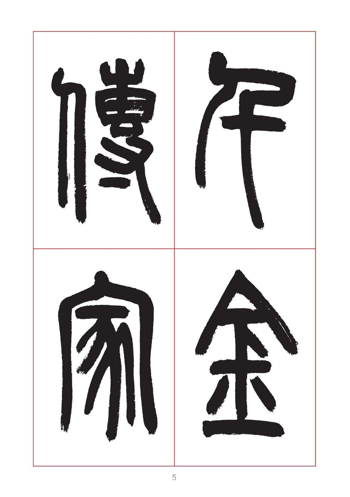 邓石如篆书7言联六则,写春联时可以参考