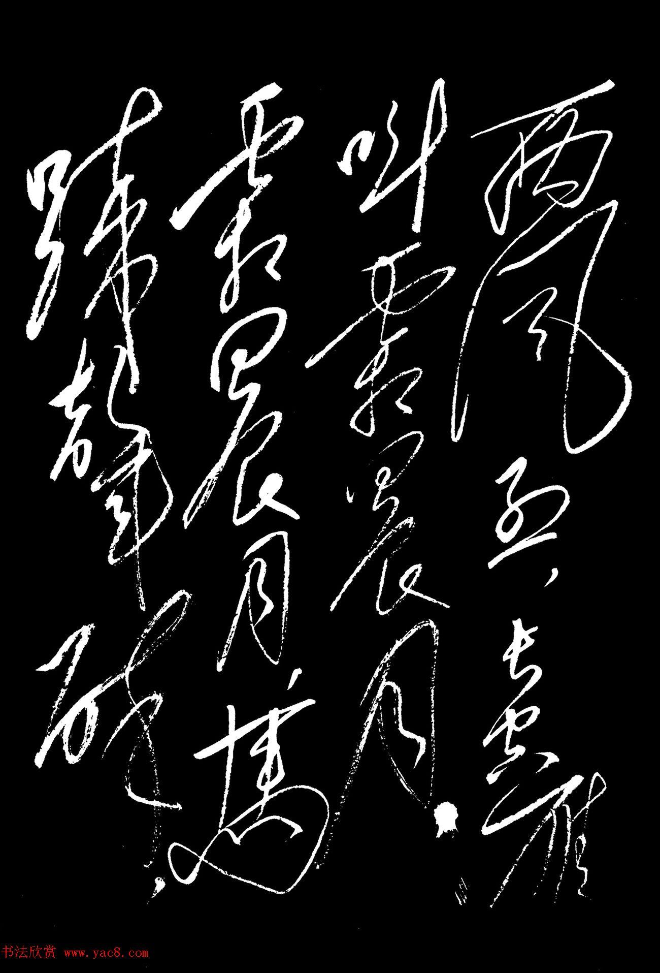 毛泽东行草书法《忆秦娥·娄山关》