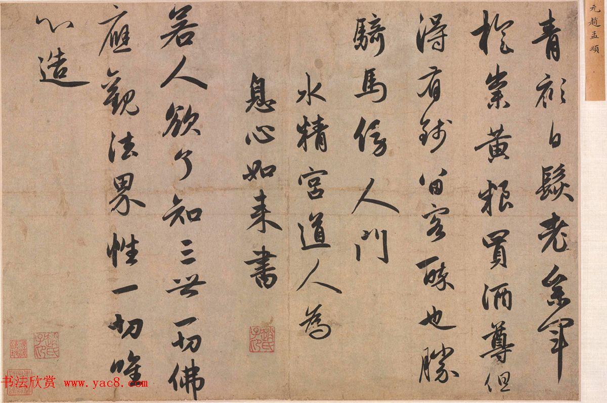 赵孟頫行书赏析《水精宫道人为息心如来书》
