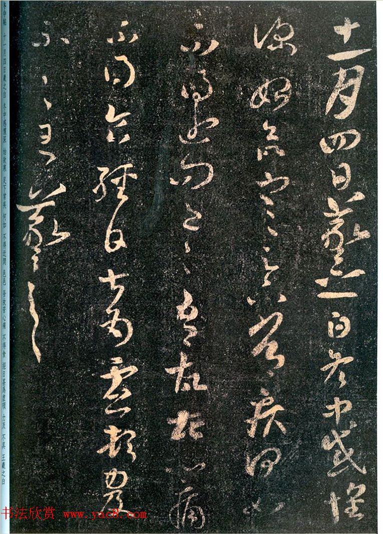 晋代王羲之草书欣赏《冬中帖》