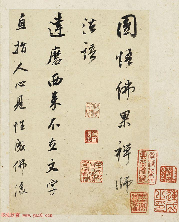 董其昌81岁行书《圆悟佛果禅师法语册》