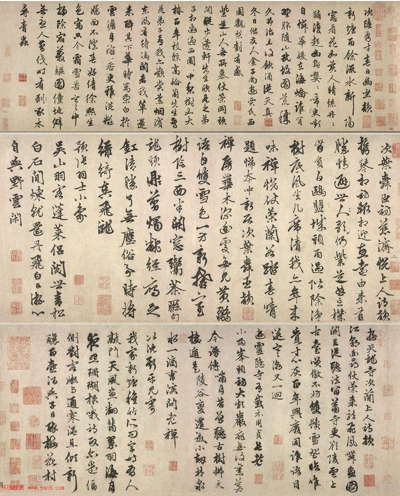 元代俞和行书诗卷《自书七言诗八首》