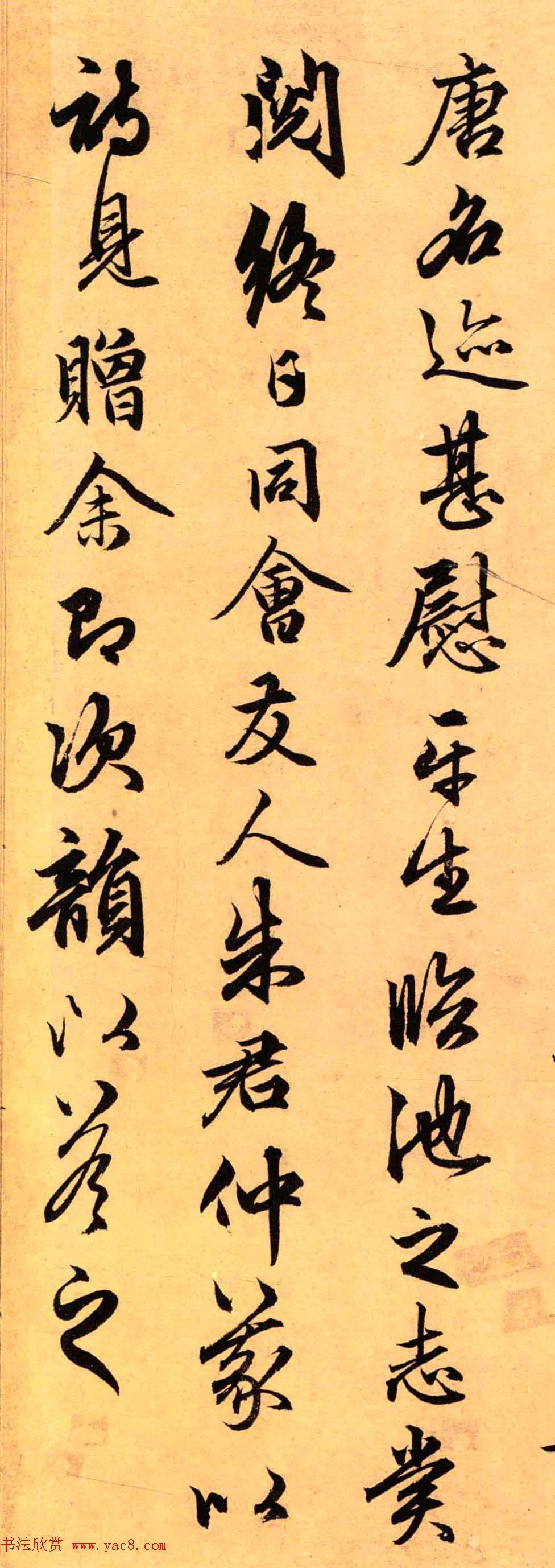 元代俞和书法欣赏《金粟寺诗》