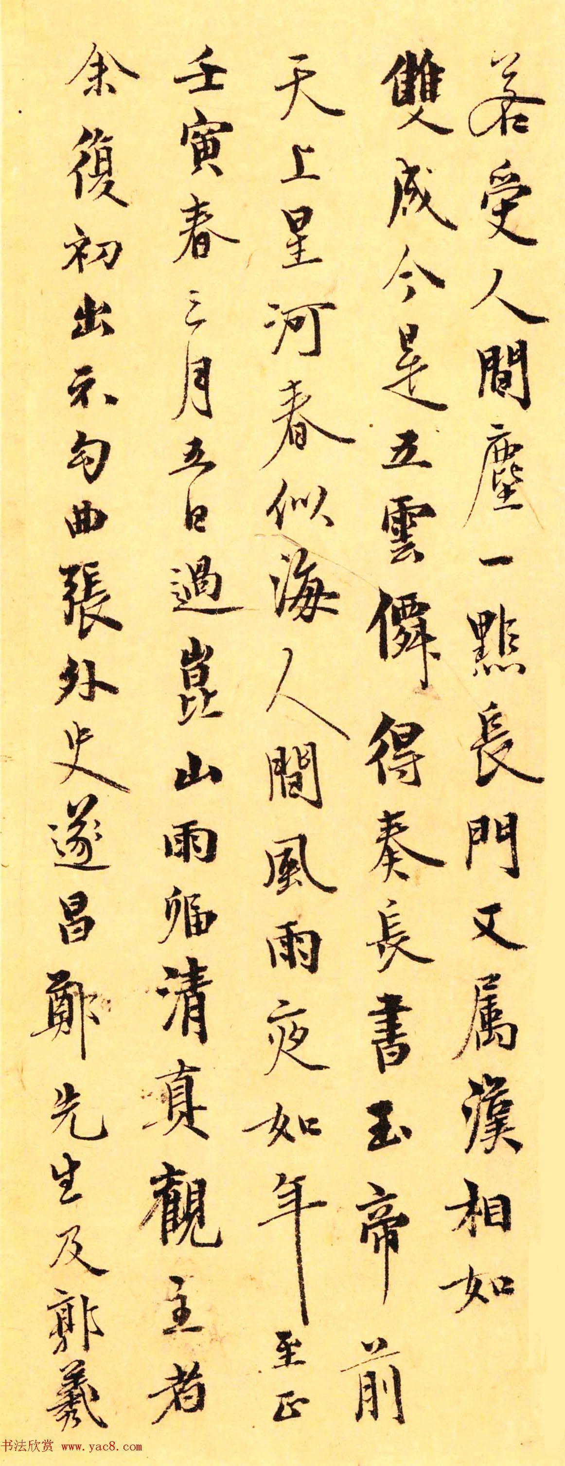 王逢传世书迹《游仙唱和诗册》