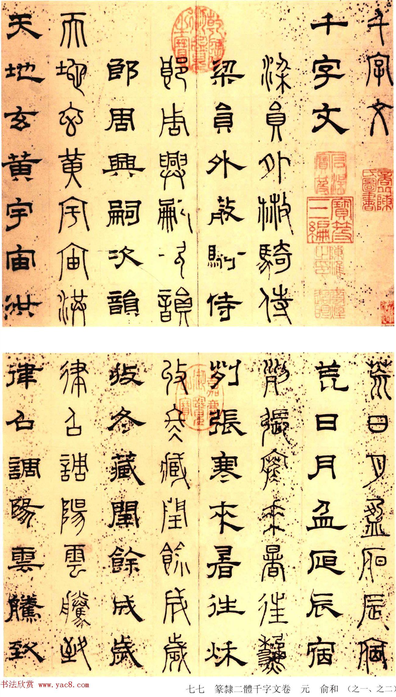 元代俞和48岁书《篆隶千字文册》