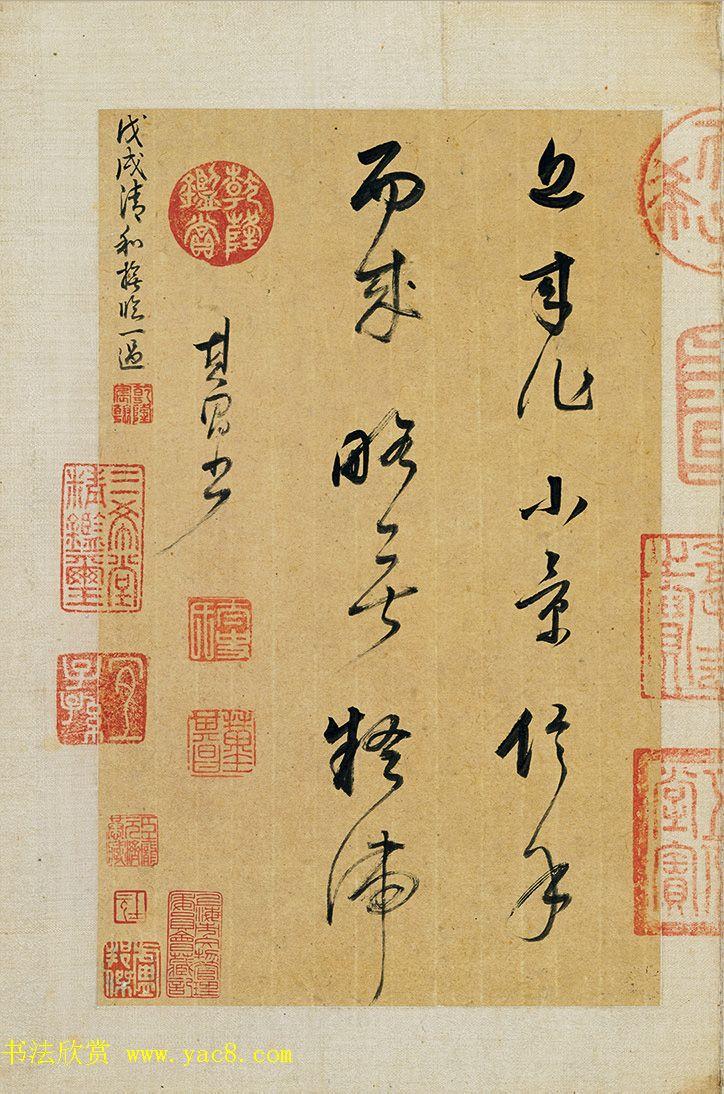 董其昌书画欣赏《仿古山水图册》