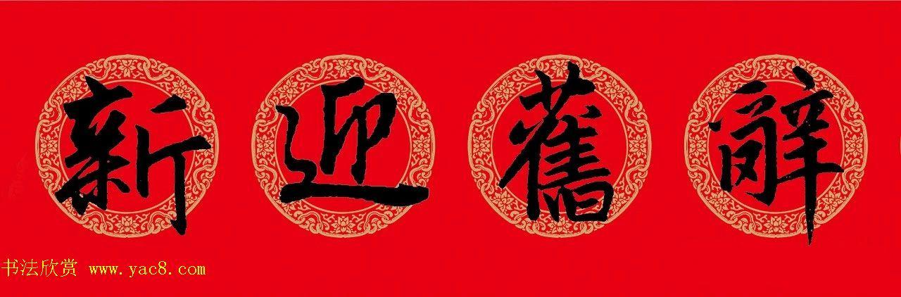 猪年春联:历代名家集字版