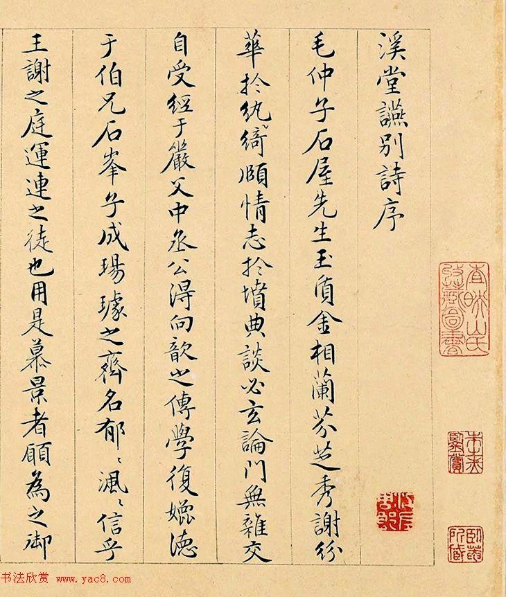 周天球小楷书法《溪堂䜩别诗序》