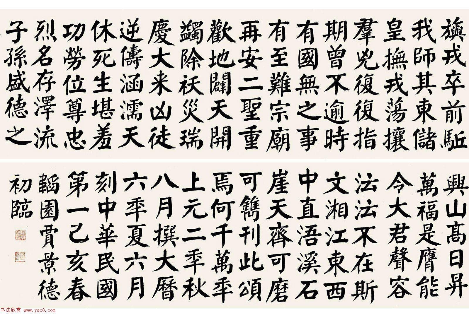 贾景德颜体楷书作品欣赏