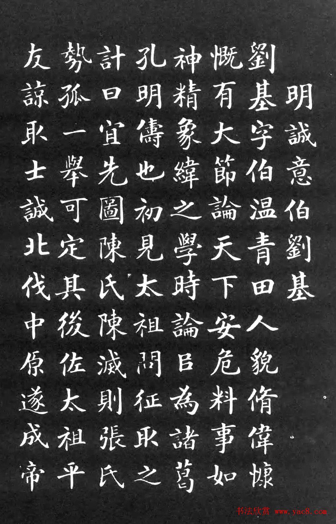 朱深楷书刻石《青田刘基传赞》