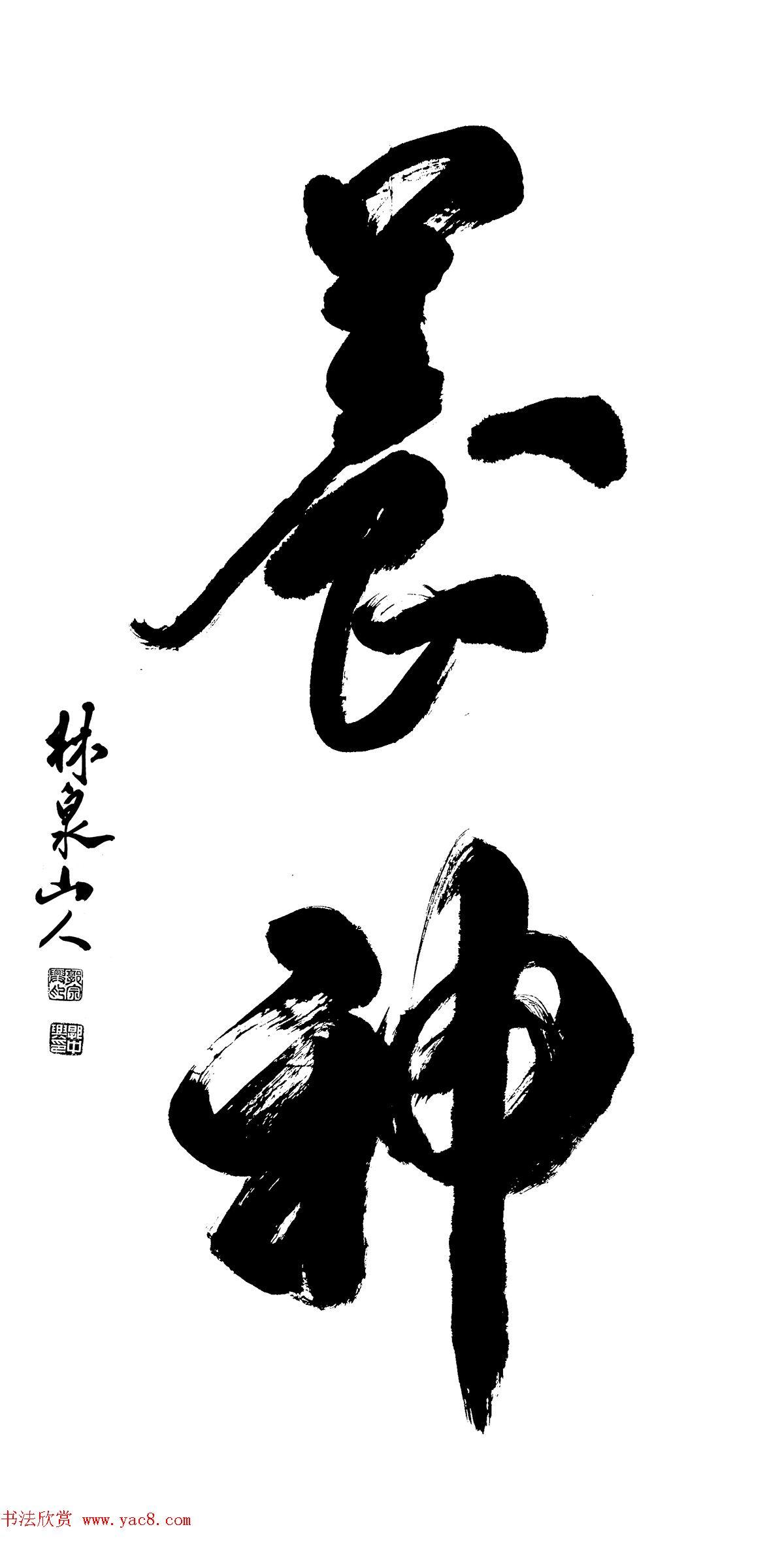 林泉山人郭中兴榜书作品选刊