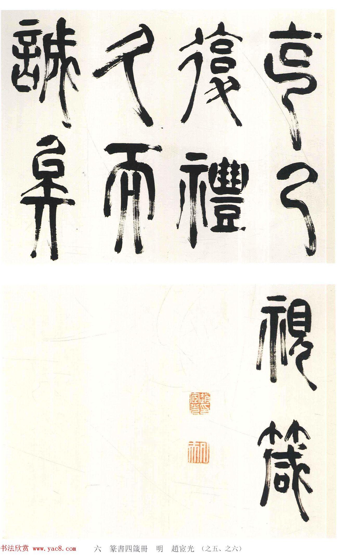 吴中高士赵宧光篆书四箴册