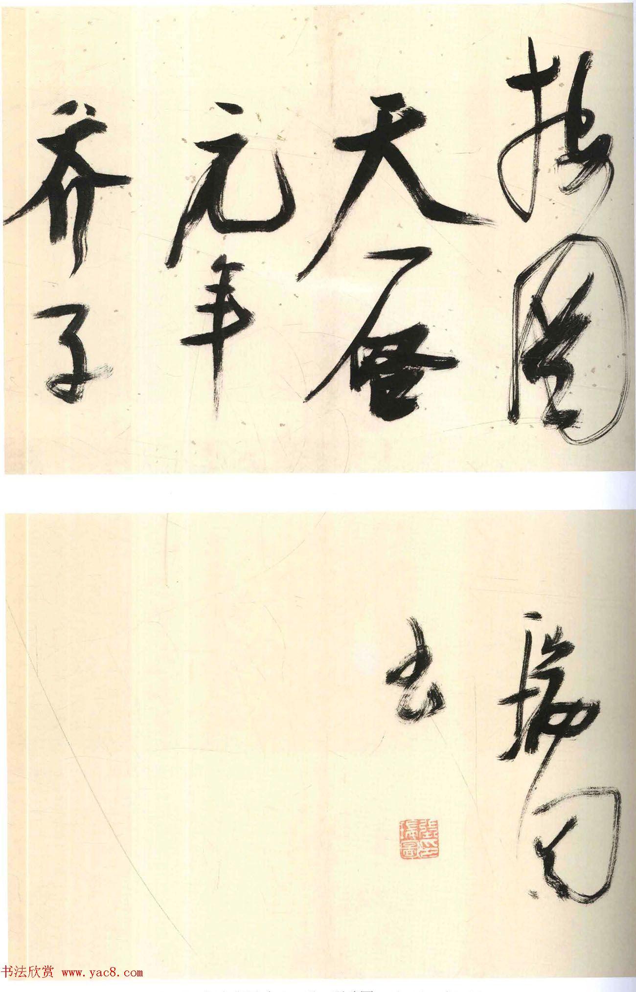 张瑞图行书《画马歌册》30开