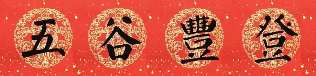 猪年颜真卿楷书集字春联(附横批)