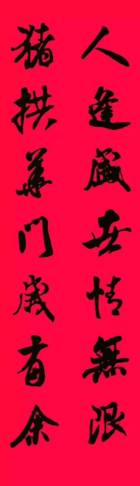 猪年春联--米芾行书集字版 - 第3页 _书法专题_书法图片