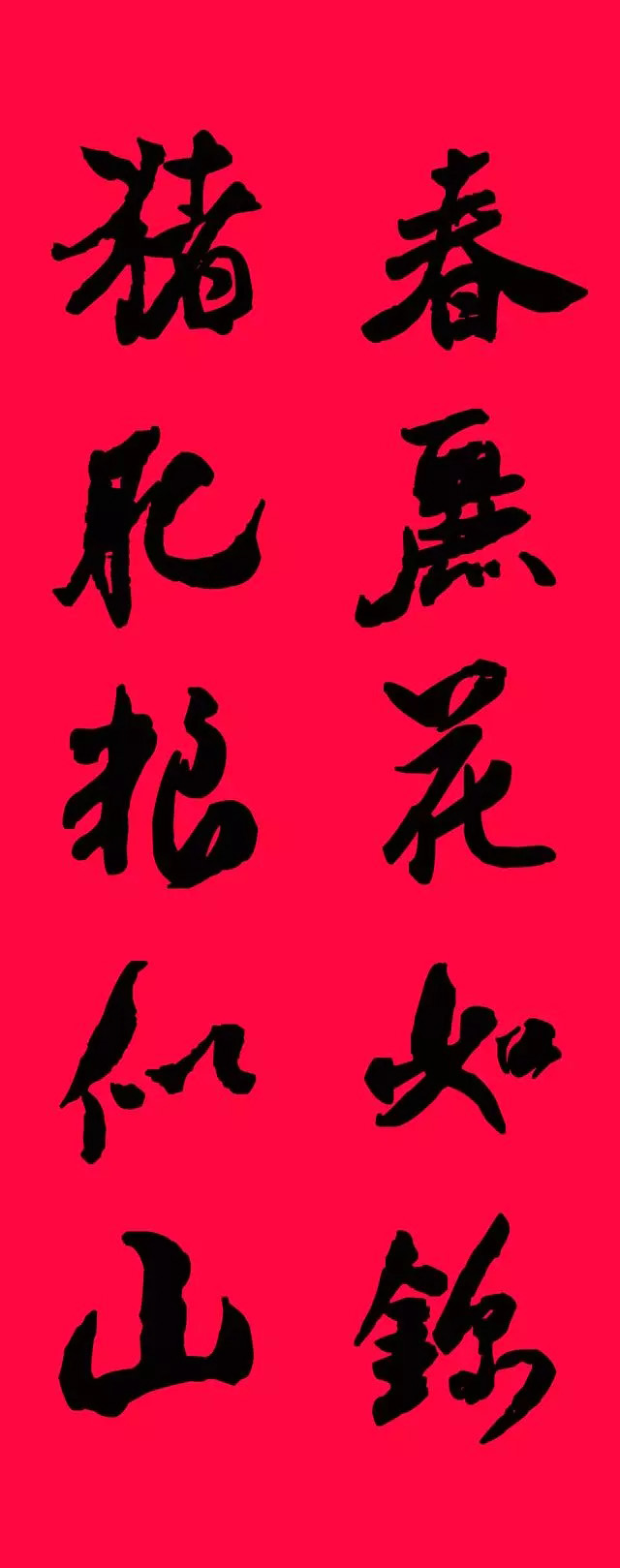 猪年春联--米芾行书集字版_书法专题_书法欣赏图片