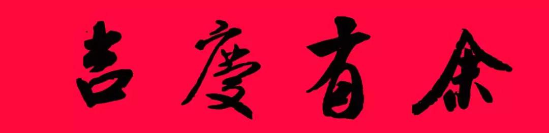 猪年春联--米芾行书集字版
